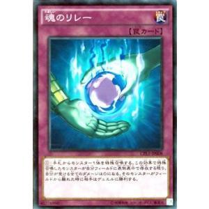 遊戯王 コレクターズパック 魂のリレー −伝説の決闘者編− CPL1-JP008 card-museum