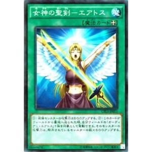 遊戯王 コレクターズパック 女神の聖剣−エアトス −伝説の決闘者編− CPL1-JP011 card-museum