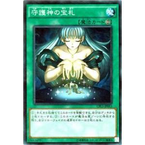 遊戯王 コレクターズパック 守護神の宝札 −伝説の決闘者編− CPL1-JP013 card-museum