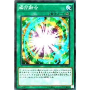 遊戯王 コレクターズパック 瞬間融合 −伝説の決闘者編− CPL1-JP016 card-museum