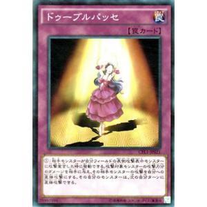 遊戯王 コレクターズパック ドゥーブルパッセ −伝説の決闘者編− CPL1-JP021 card-museum