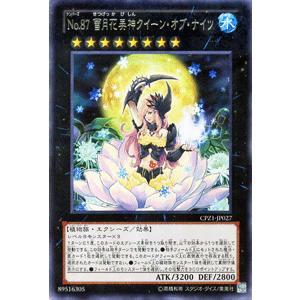 遊戯王 コレクターズパック No.87 雪月花美神クイーン・オブ・ナイツ (レア −ゼアル編− CPZ1-JP027 card-museum