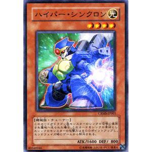 遊戯王カード ハイパー・シンクロン / クリムゾン・クライシス(CRMS) / シングルカード|card-museum