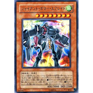遊戯王カード ジャイアント・ボマー・エアレイド (レア) / クリムゾン・クライシス(CRMS) / シングルカード|card-museum