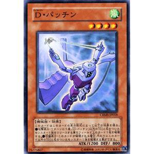 遊戯王カード D・パッチン / クリムゾン・クライシス(CRMS) / シングルカード|card-museum