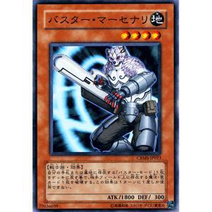 遊戯王カード バスター・マーセナリ / クリムゾン・クライシス(CRMS) / シングルカード|card-museum