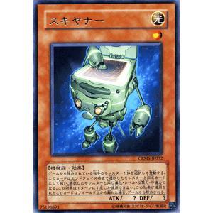 遊戯王カード スキヤナー (レア) / クリムゾン・クライシス(CRMS) / シングルカード|card-museum
