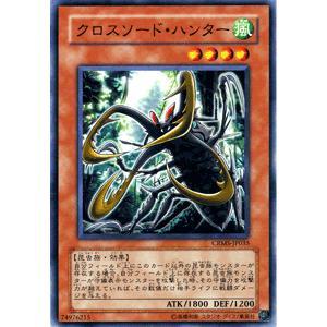 遊戯王カード クロスソード・ハンター / クリムゾン・クライシス(CRMS) / シングルカード|card-museum