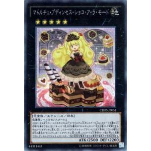 遊戯王 マドルチェプディンセスショコアラモード シークレット|card-museum
