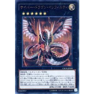遊戯王 サイバードラゴンインフィニティ ウルトラレア|card-museum