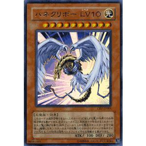 遊戯王カード ハネクリボー LV10 (ウルトラレア) / シングルカード|card-museum