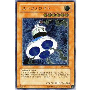遊戯王カード ユーフォロイド アルティメット(レリーフ)レア シングルカード card-museum