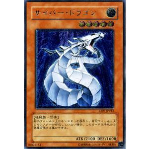遊戯王 サイバー・ドラゴン アルティメット(レリーフ)レア シングルカード card-museum