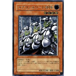 遊戯王カード ゴブリンエリート部隊 アルティメット(レリーフ)レア シングルカード card-museum