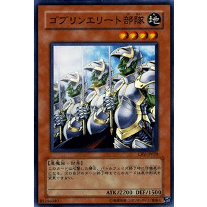 遊戯王カード ゴブリンエリート部隊 (スーパーレア) / シングルカード card-museum