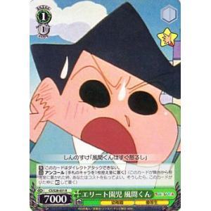 ヴァイスシュヴァルツ クレヨンしんちゃん / エリート園児 風間くん|card-museum