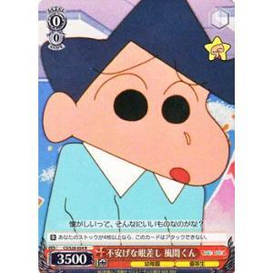 ヴァイスシュヴァルツ クレヨンしんちゃん / 不安げな眼差し 風間くん|card-museum