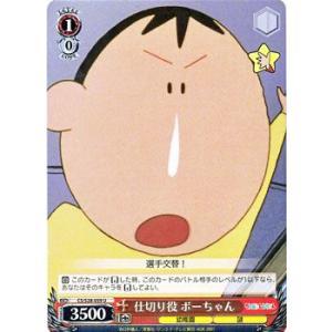 ヴァイスシュヴァルツ クレヨンしんちゃん / 仕切り役 ボーちゃん|card-museum