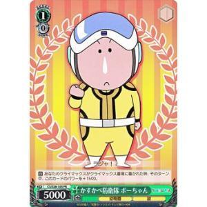 ヴァイスシュヴァルツ クレヨンしんちゃん / かすかべ防衛隊 ボーちゃん(PR)|card-museum
