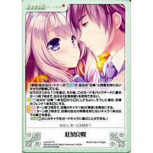 ChaosTCG 紅葉良媒   (R) タユタマ2 After Stories & 縁りて此の葉は紅に(よりくれ) LoS-377|card-museum