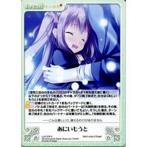 ChaosTCG あにいもうと   (R) タユタマ2 After Stories & 縁りて此の葉は紅に(よりくれ) LoS-378|card-museum