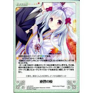 ChaosTCG 連理の枝   (R) タユタマ2 After Stories & 縁りて此の葉は紅に(よりくれ) LoS-379|card-museum