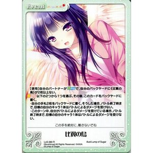 ChaosTCG 比翼の鳥   (R) タユタマ2 After Stories & 縁りて此の葉は紅に(よりくれ) LoS-380|card-museum