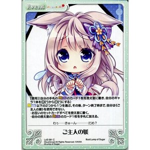 ChaosTCG ご主人の躾   (C) タユタマ2 After Stories & 縁りて此の葉は紅に(よりくれ) LoS-381|card-museum