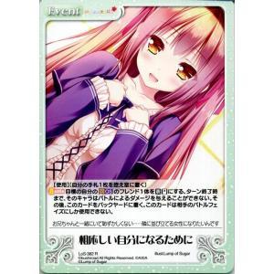 ChaosTCG 相応しい自分になるために   (R) タユタマ2 After Stories & 縁りて此の葉は紅に(よりくれ) LoS-382|card-museum