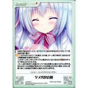 ChaosTCG ダメ男製造機   (C) タユタマ2 After Stories & 縁りて此の葉は紅に(よりくれ) LoS-385|card-museum