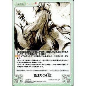 ChaosTCG 始まりの幻夷   (U) タユタマ2 After Stories & 縁りて此の葉は紅に(よりくれ) LoS-387|card-museum
