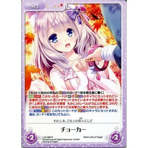 ChaosTCG チョーカー   (R) タユタマ2 After Stories & 縁りて此の葉は紅に(よりくれ) LoS-388|card-museum