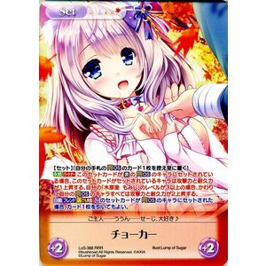 ChaosTCG チョーカー   (RRR) タユタマ2 After Stories & 縁りて此の葉は紅に(よりくれ) LoS-388|card-museum