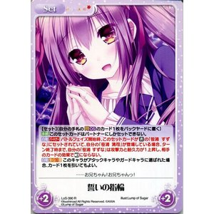 ChaosTCG 誓いの指輪   (R) タユタマ2 After Stories & 縁りて此の葉は紅に(よりくれ) LoS-390|card-museum