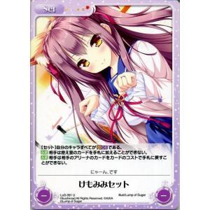 ChaosTCG けもみみセット   (U) タユタマ2 After Stories & 縁りて此の葉は紅に(よりくれ) LoS-391|card-museum