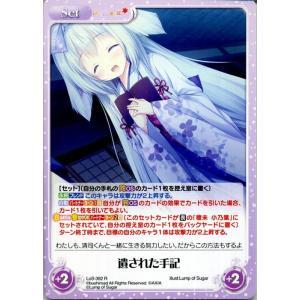 ChaosTCG 遺された手記   (R) タユタマ2 After Stories & 縁りて此の葉は紅に(よりくれ) LoS-392|card-museum