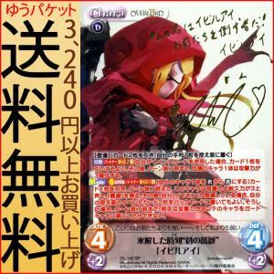 """★ChaosTCG(カオス)「オーバーロード II」 ●カード名:氷解した時刻""""蒼の薔薇""""「イビルア..."""