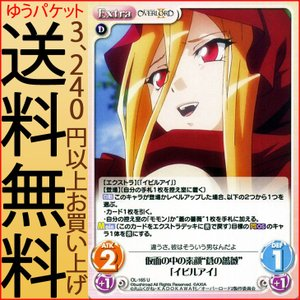 "★ChaosTCG(カオス)「オーバーロード II」 ●カード名:仮面の中の素顔""蒼の薔薇""「イビル..."