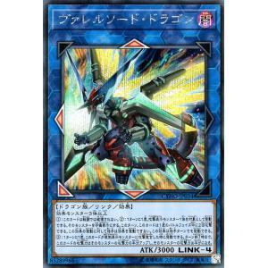 遊戯王カード ヴァレルソード・ドラゴン(シークレットレア)  サイバネティック・ホライゾン ( CYHO ) card-museum