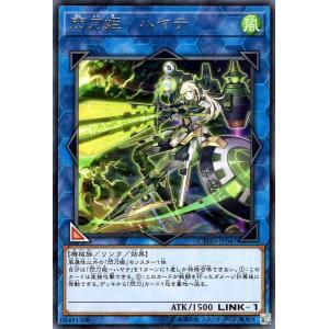 遊戯王カード 閃刀姫−ハヤテ(レア)  サイバネティック・ホライゾン ( CYHO )|card-museum