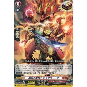 ヴァンガード overDress 五大世紀の黎明 再起の竜神王 ドラグヴェーダ(ORR) D-BT01/013   オーバーダブルレア ドラゴンエンパイア プラズマドラゴン card-museum