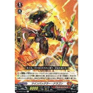 ヴァンガード overDress 五大世紀の黎明 ツインバックラー・ドラゴン(R) D-BT01/031   レア ドラゴンエンパイア プラズマドラゴン card-museum