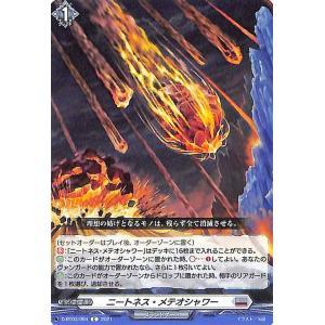 ヴァンガード overDress 共進する双星 ニートネス・メテオシャワー(C) D-BT03/094 | コモン ブラントゲート 隕石 セットオーダー|card-museum