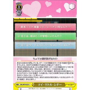 ヴァイスシュヴァルツ ヴァイス ヴァイスデート・ア・ライブ マイ・リトル・シドー U DAL/W79-022 キャラクター 黄|card-museum