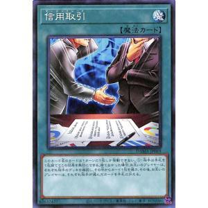 遊戯王カード 信用取引(ノーマルレア) DAWN OF MAJESTY(DAMA)   ドーン・オブ・マジェスティ 通常魔法 ノーマル レア card-museum