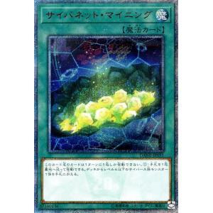 遊戯王カード サイバネット・マイニング(20th シークレットレア) ダーク・ネオストーム(DANE)    通常魔法   20th シークレット レア card-museum