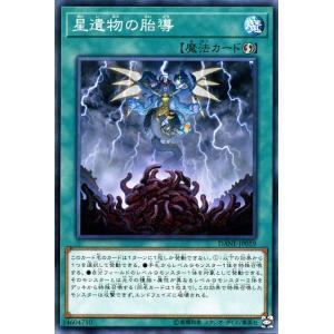 遊戯王カード 星遺物の胎導(ノーマル) ダーク・ネオストーム(DANE)    速攻魔法   ノーマル card-museum