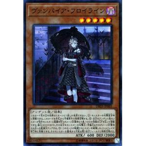 遊戯王カード ヴァンパイア・フロイライン(スーパーレア) デッキビルドパック ダーク・セイヴァーズ(DBDS)|card-museum