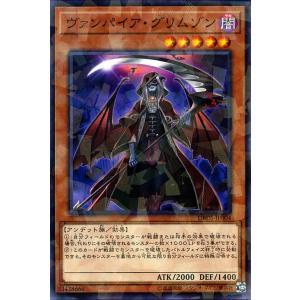 遊戯王カード ヴァンパイア・グリムゾン(ノーマルパラレル) デッキビルドパック ダーク・セイヴァーズ(DBDS)|card-museum