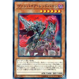 遊戯王カード ヴァンパイア・レッドバロン(ノーマル) デッキビルドパック ダーク・セイヴァーズ(DBDS)|card-museum